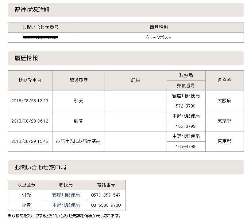 日本 郵便 追跡 番号